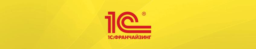 1С в Хабаровске