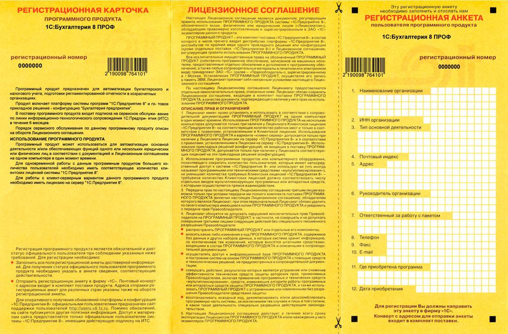 юридическое подтверждение покупки «1С» заключается в бумаге формата «А4» которая приобретается в составе поставки официального комплекта. С одной стороны этой бумаги присутствует надпись «Лицензионной соглашение», с другой – «Регистрационная анкета». Собственно именно за эту бумагу и оплачена стоимость покупки «1С», и именно ее нужно обязательно хранить. Это и есть подтверждения лицензионности вашей копии программы «1С».
