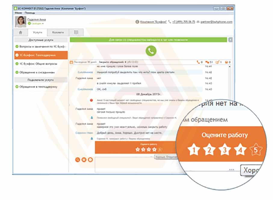 После завершения работы в 1С Коннект поставьте оценку сотрудникам поддержки.
