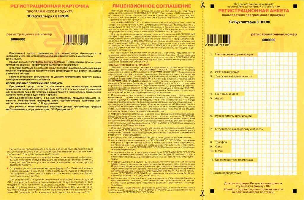 Юридическое значение покупки «1С» заключается в бумаге формата «А4» которая приобретается в составе поставки официального комплекта. С одной стороны этой бумаги присутствует надпись «Лицензионной соглашение», с другой – «Регистрационная анкета». Собственно именно за эту бумагу и оплачена стоимость покупки «1С», и именно ее нужно обязательно хранить. Это и есть подтверждения лицензионности вашей копии программы «1С».
