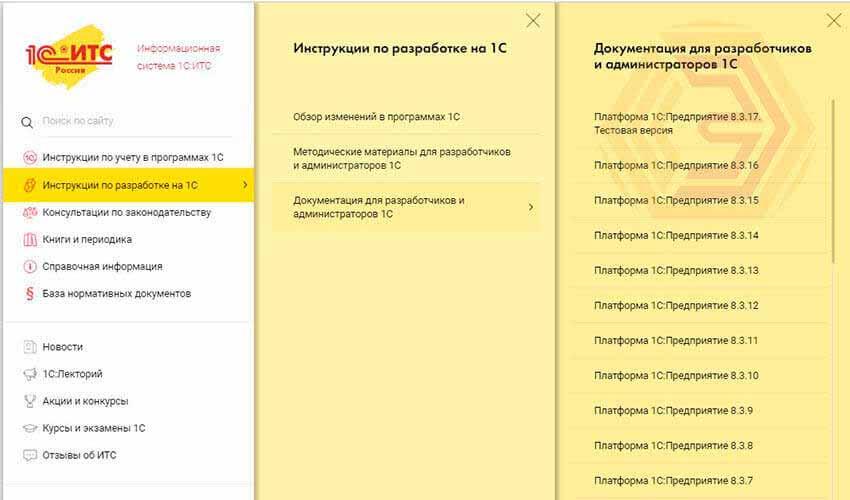 На портале 1С ИТС размещена вся актуальная информация об обновлениях 1С.