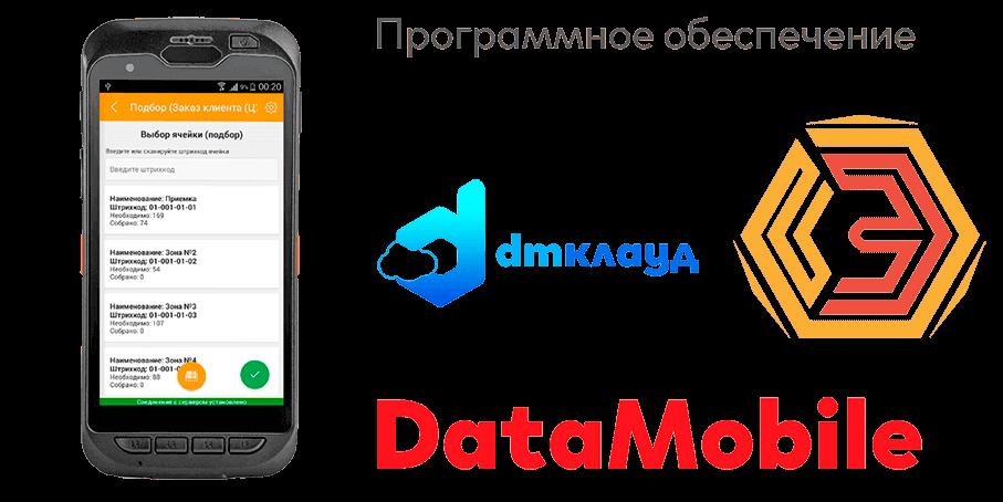 Datamobile cloud - облачный сервис со всеми возможностями datamobile для мобильной автоматизации.