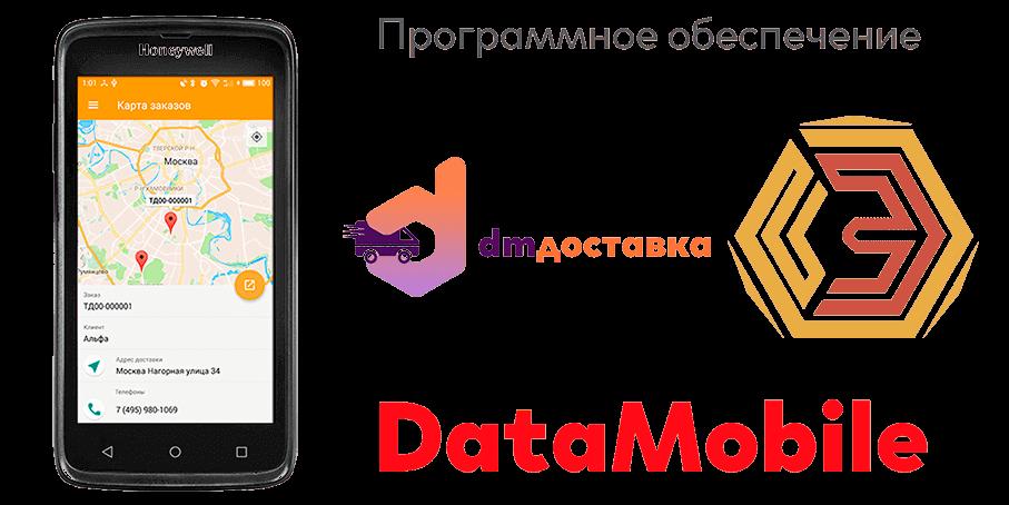 Datamobile доставка - сервис мобильной автоматизации работы курьеров.