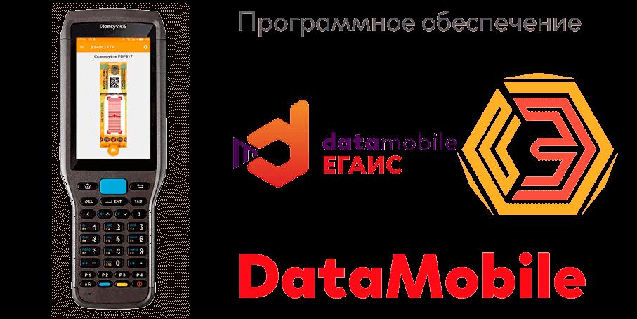 Datamobile ЕГАИС - мобильная автоматизация учет алкогольной продукции.