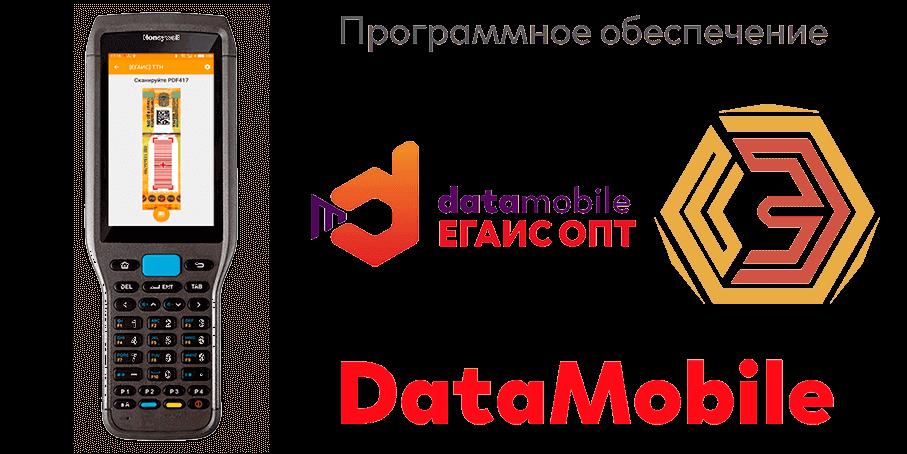 Datamobile ЕГАИС ОПТ - полная мобильная автоматизация учета алкоголя.