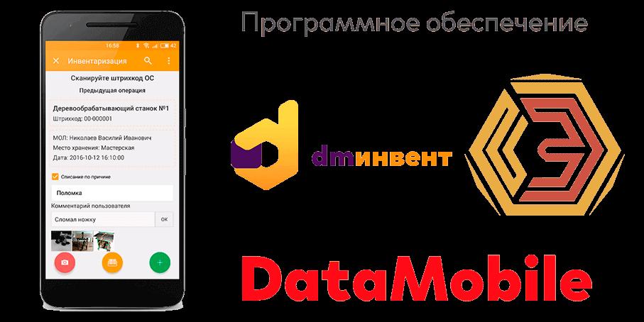 Datamobile инвент мобильная автоматизация инвентаризации