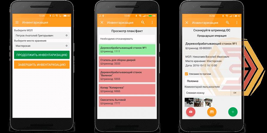 Dm инвент разработано специально для мобильной автоматизации основных фондов.