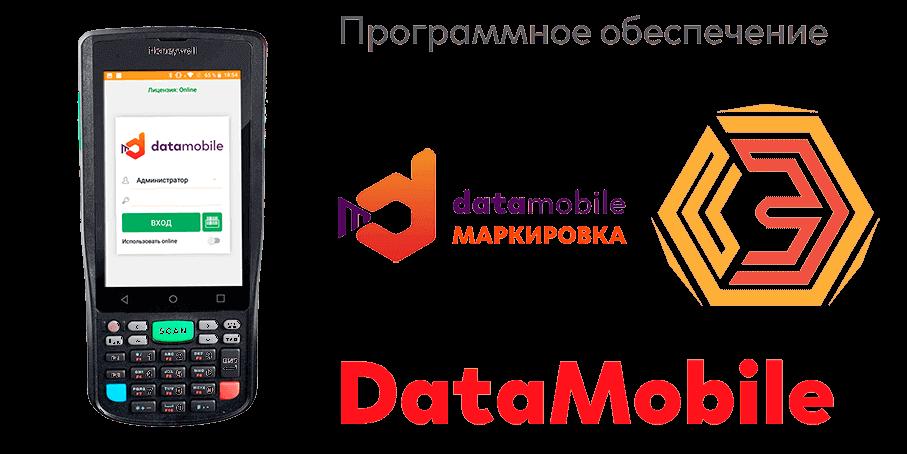 Datamobile маркировка - мобильная автоматизация товара, подлежащего обязательной маркировке.