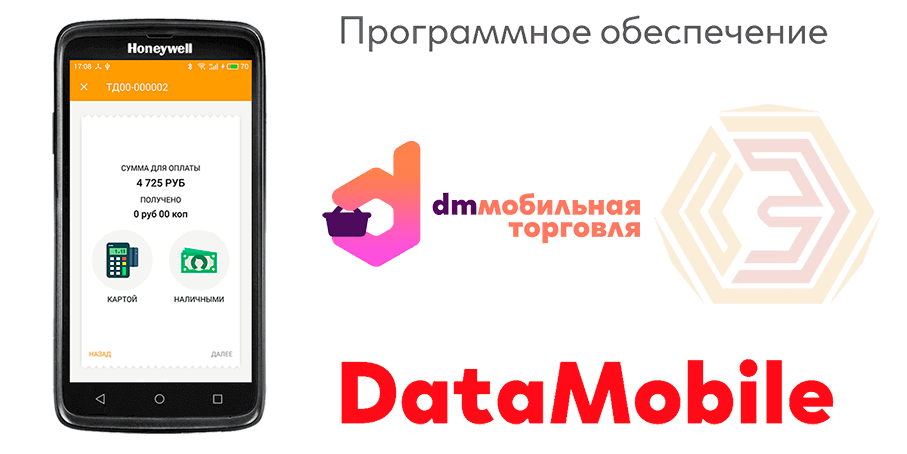 Комплексное решение Datamobile мобильная торговля предусмотрено для мобильной автоматизации торговли и курьерской службы доставки.
