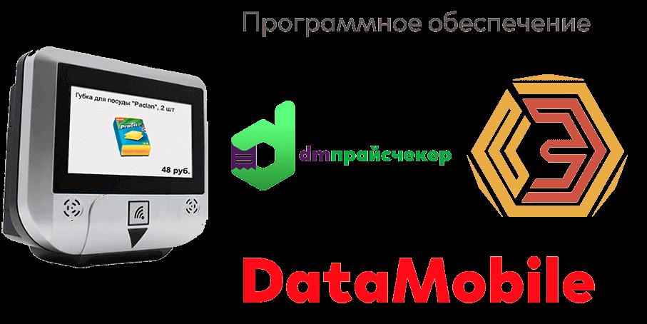 Мобильная автоматизация киосков и прайсчекеров.