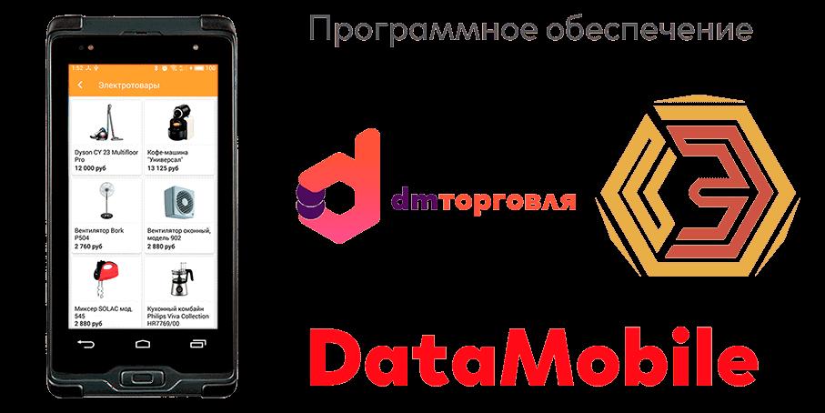 Datamobile - мобильная автоматизация торговли.