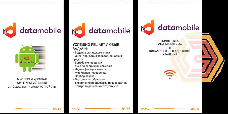 Мобильная автоматизация DataMobile возможна на любом устройстве - ПО совместимо с огромным перечнем систем.