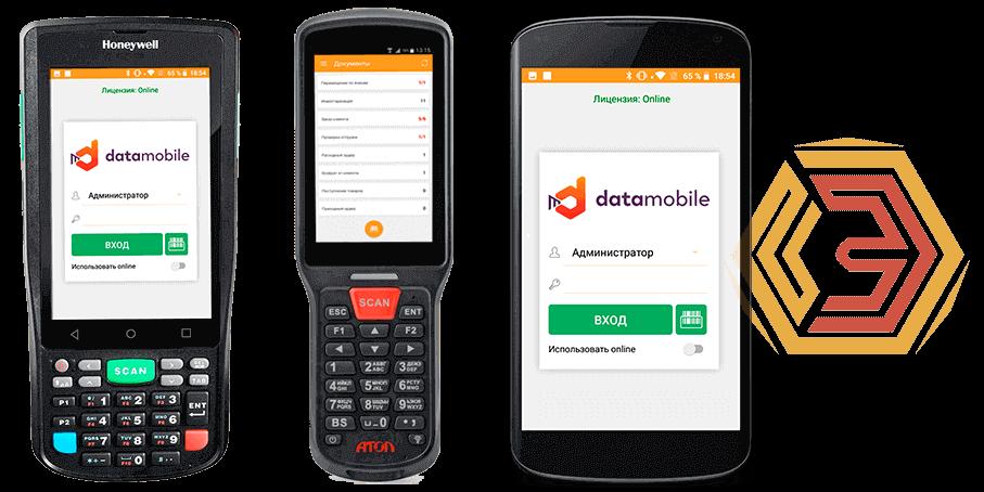 DataMobile предназначено для мобильной автоматизации мобильных платформ или терминалов сбора данных (ТСД) на базе ОС Windows и Android.